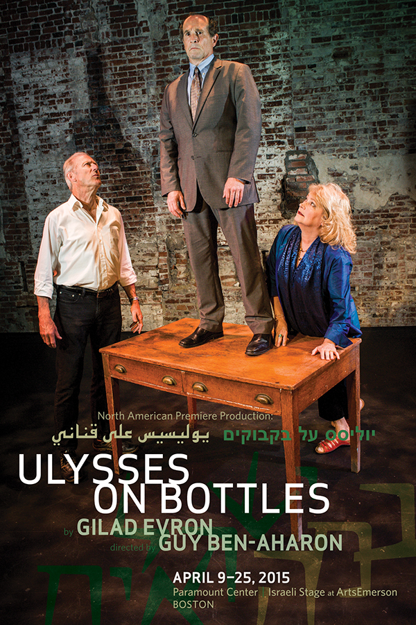 Ulysses on Bottles_front_vertical