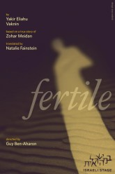 fertile_israelistage_touring